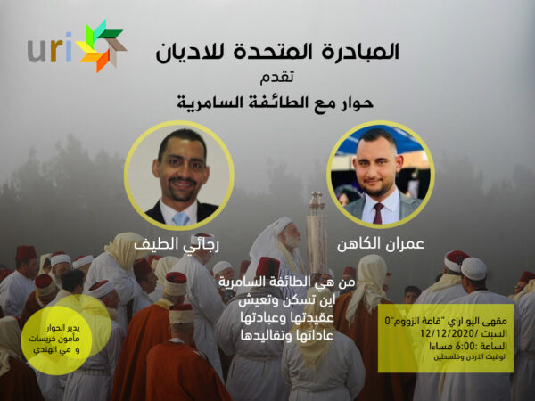 Samaritans Minority in Palestine